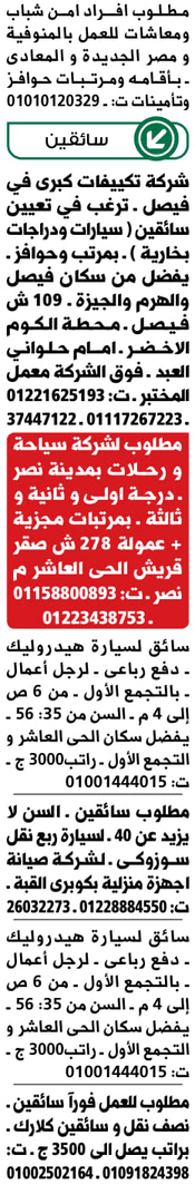 وظائف جريدة الوسيط مصر الأثنين 15/4/2019 3