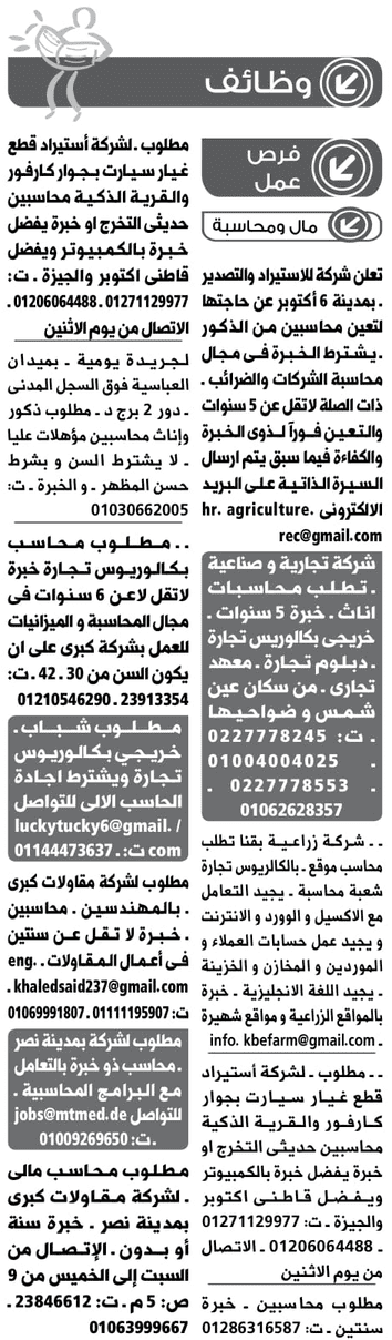 وظائف جريدة الوسيط مصر الأثنين 15/4/2019 4