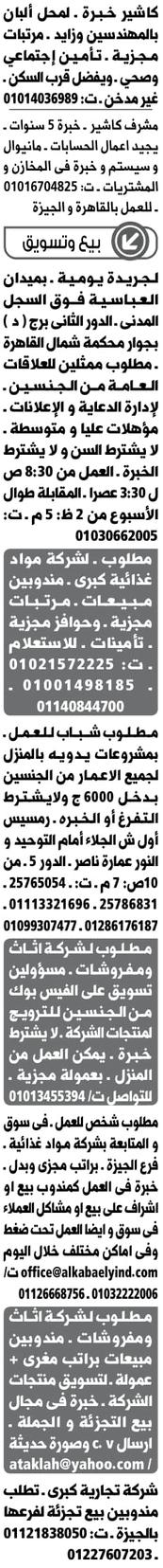 وظائف جريدة الوسيط مصر الأثنين 15/4/2019 6