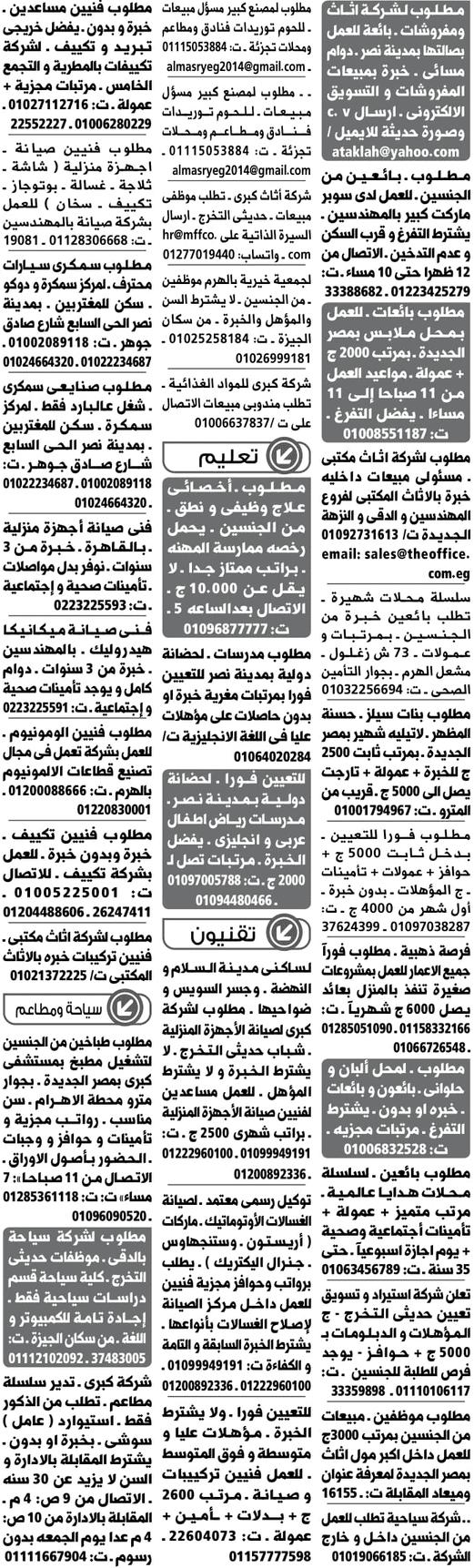 وظائف جريدة الوسيط مصر الأثنين 15/4/2019 7