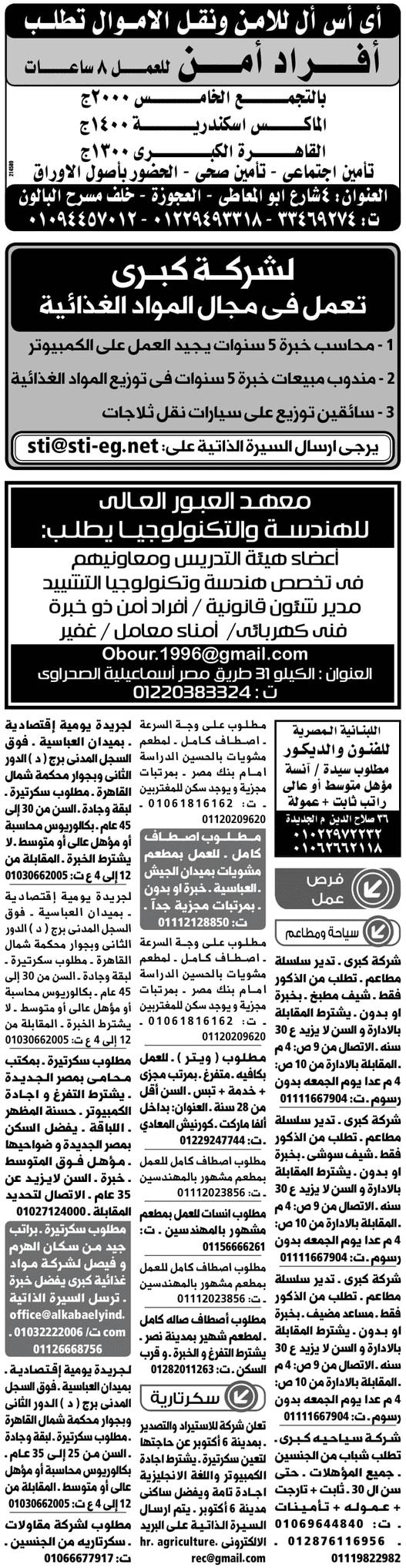وظائف جريدة الوسيط مصر الأثنين 15/4/2019 8