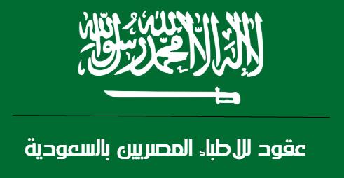 وظائف اطباء في مستشفى بالسعودية 2019