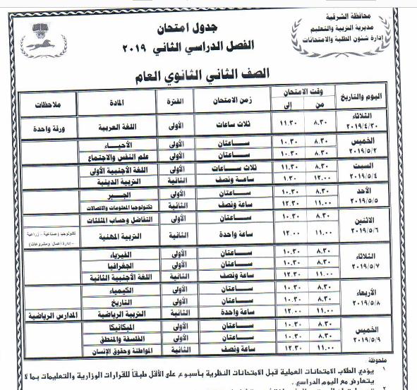جدول مواعيد امتحانات الفصل الدراسي الثاني 2019 لمحافظة الشرقية 9