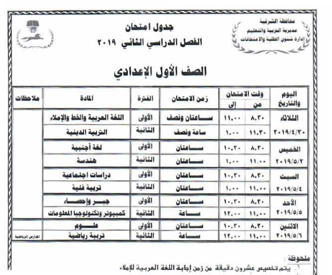 جدول مواعيد امتحانات الفصل الدراسي الثاني 2019 لمحافظة الشرقية 6