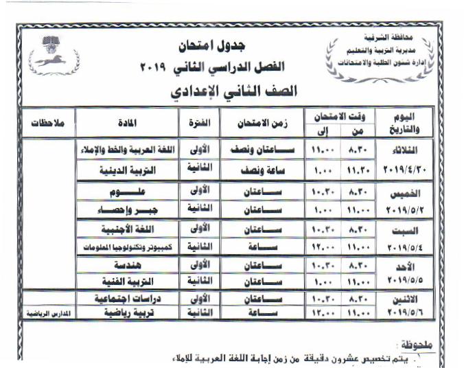 جدول مواعيد امتحانات الفصل الدراسي الثاني 2019 لمحافظة الشرقية 7