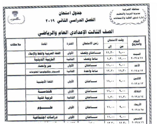 جدول مواعيد امتحانات الفصل الدراسي الثاني 2019 لمحافظة الشرقية 8