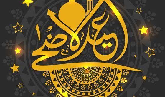 أنا يمني رسائل عيد الأضحى المبارك 2019 وقفة عرفات