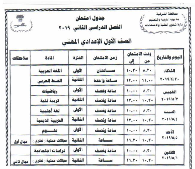 جداول امتحانات أخر العام محافظة الشرقية 2019 11