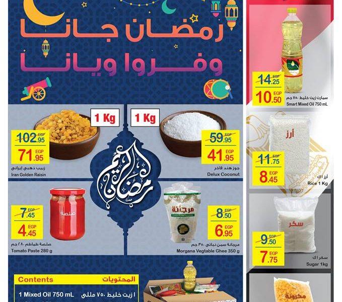 عروض شنط رمضان 2019 | عروض رمضان جانا فى جميع هايبرات وأسواق مصر