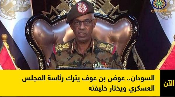 عاجل| وزير الدفاع عوض بن عوف يتنحى عن رئاسة المجلس العسكري وإعفاء رئيس أركان الجيش السوداني