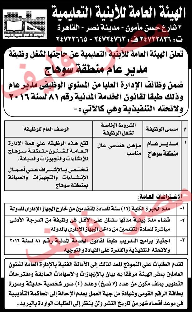 وظائف جريدة الأهرام اليوم الأربعاء 10/4/2019 1