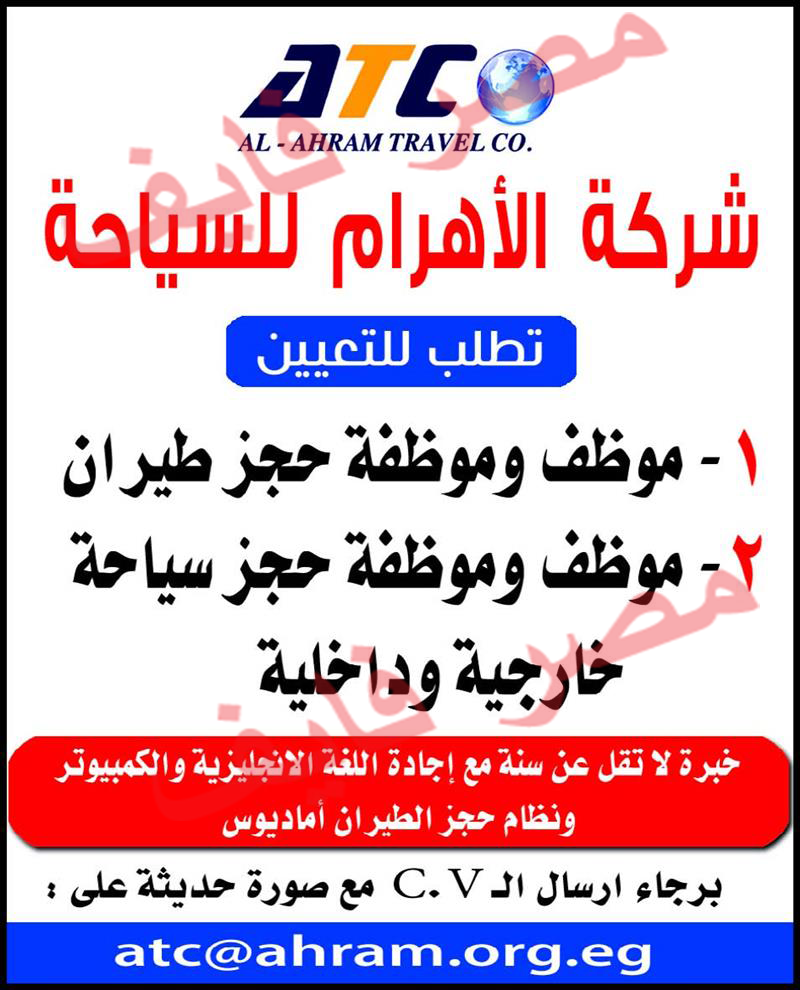 وظائف جريدة الأهرام اليوم الأربعاء 10/4/2019 2