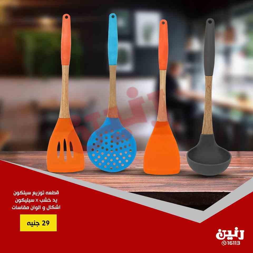 عروض الأحد والاثنين الموافق 7 و 8 أبريل من رنين علي الأدوات المنزلية