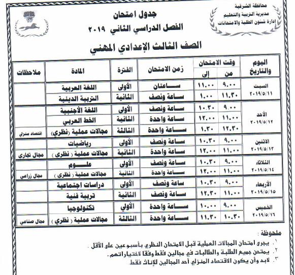 جداول امتحانات أخر العام محافظة الشرقية 2019 12
