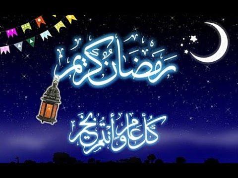 موعد رمضان 2019 1
