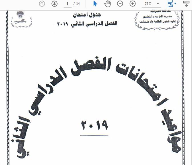 جداول امتحانات أخر العام محافظة الشرقية 2019