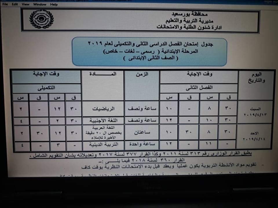 امتحانات الترم الثاني بمحافظة بورسعيد