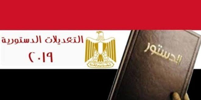 موعد التعديلات الدستورية في داخل وخارج مصر 2019