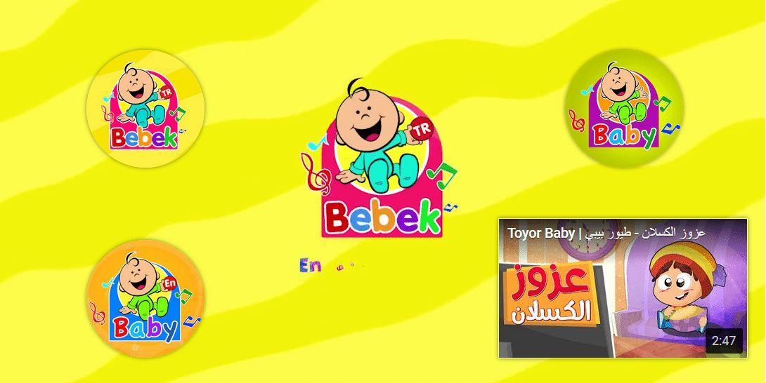 اضبط تردد قناة طيور بيبي Toyor Baby شهر أبريل 2019 على النايل سات