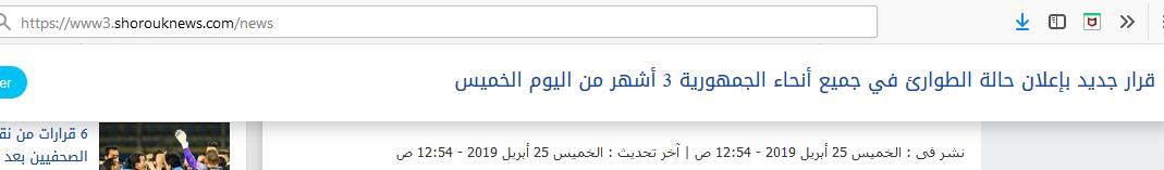 السيسي يمد فرض حالة الطوارئ في جميع أنحاء البلاد لمدة 3 أشهر بدءًا من اليوم الخميس 2