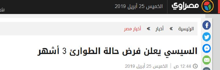 السيسي يمد فرض حالة الطوارئ في جميع أنحاء البلاد لمدة 3 أشهر بدءًا من اليوم الخميس 3