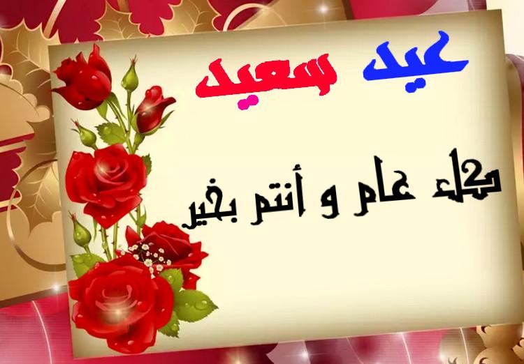 موعد أول أيام عيد الفطر وموعد صلاة العيد في مصر والمملكة العربية السعودية 1