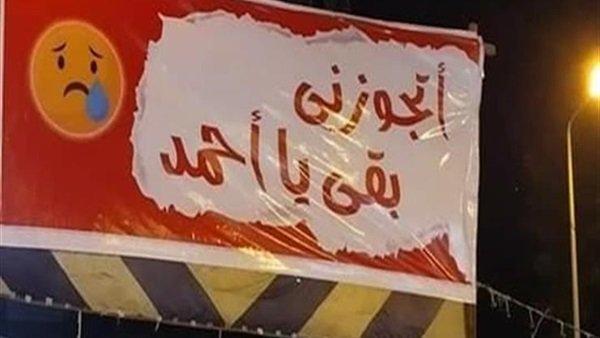 صاحب لافتة «أجوزني بقى يا أحمد» يسلم نفسه لقسم الشرطة ويكشف التفاصيل.. صور