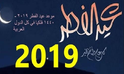 عاجل| السعودية تعلن رسمياً الثلاثاء أول أيام عيد الفطر وبيان من دار الإفتاء المصرية حول غرة شهر شوال