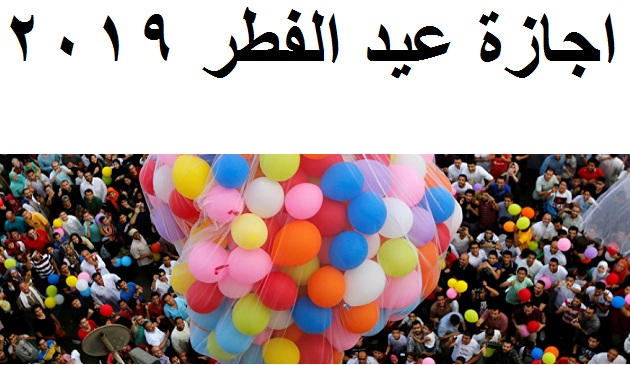 URGENT A surprise over Eid al-Fitr's holiday in Egypt and