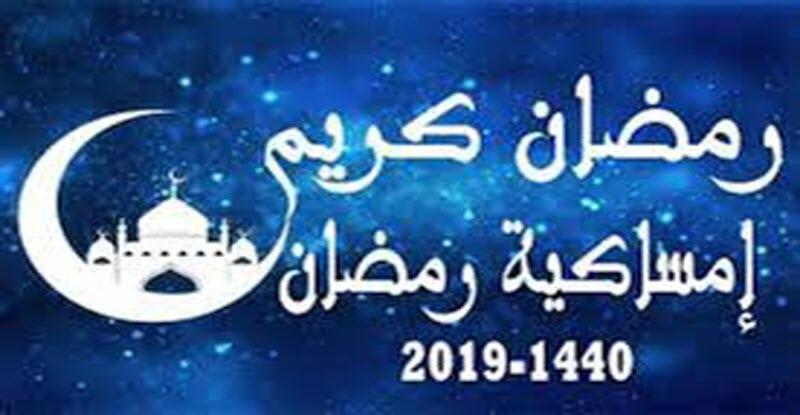 إمساكية رمضان 2019 م .. ومواعيد الإفطار والإمساك وعدد ساعات الصوم