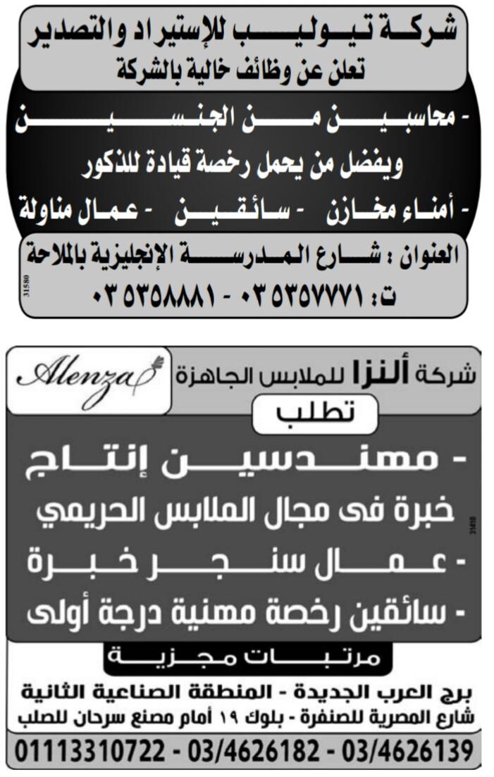 إعلانات وظائف جريدة الوسيط لجميع المؤهلات 1