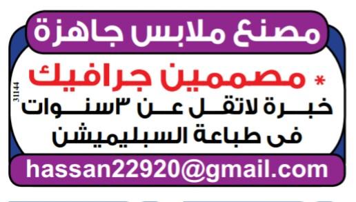 إعلانات وظائف جريدة الوسيط اليوم الاثنين 6/5/2019 10