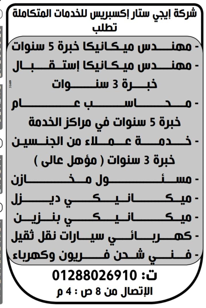 إعلانات وظائف جريدة الوسيط لجميع المؤهلات 10