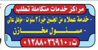 إعلانات وظائف جريدة الوسيط اليوم الاثنين 6/5/2019 12