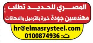 إعلانات وظائف جريدة الوسيط اليوم الاثنين 6/5/2019 13
