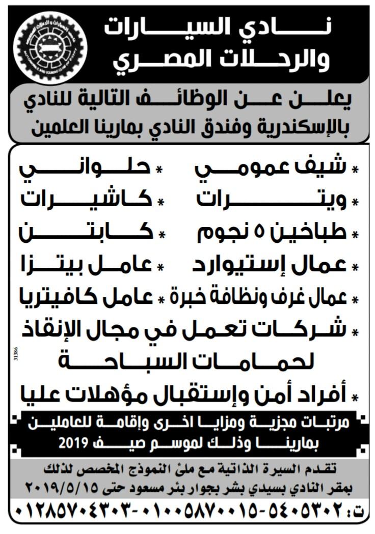 إعلانات وظائف جريدة الوسيط اليوم الاثنين 6/5/2019 2