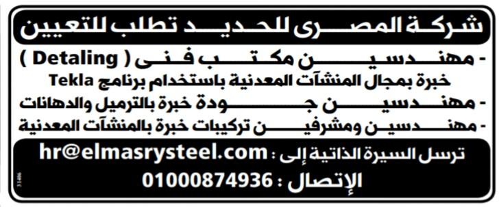 إعلانات وظائف جريدة الوسيط اليوم الاثنين 6/5/2019 3