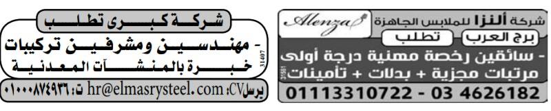 إعلانات وظائف جريدة الوسيط اليوم الاثنين 6/5/2019 5
