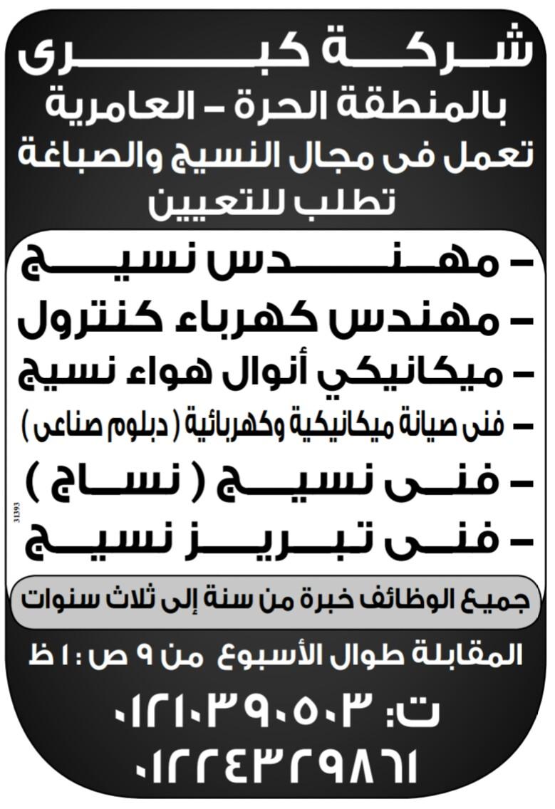 إعلانات وظائف جريدة الوسيط اليوم الاثنين 6/5/2019 6