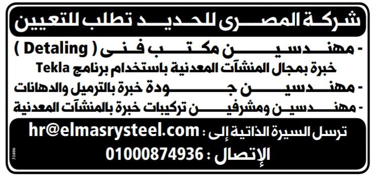 إعلانات وظائف جريدة الوسيط لجميع المؤهلات 6