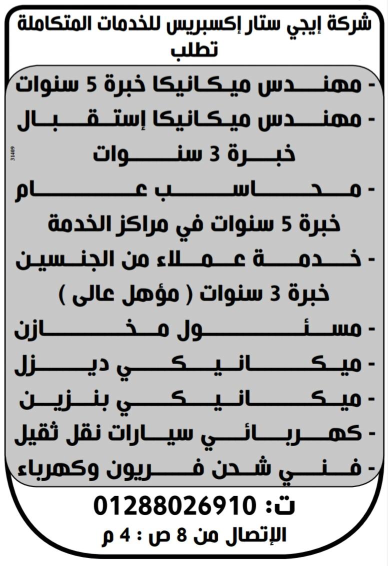 إعلانات وظائف جريدة الوسيط اليوم الاثنين 6/5/2019 7