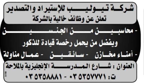 إعلانات وظائف جريدة الوسيط اليوم الاثنين 6/5/2019 8