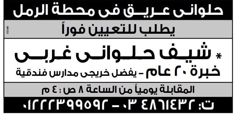 إعلانات وظائف جريدة الوسيط لجميع المؤهلات 8
