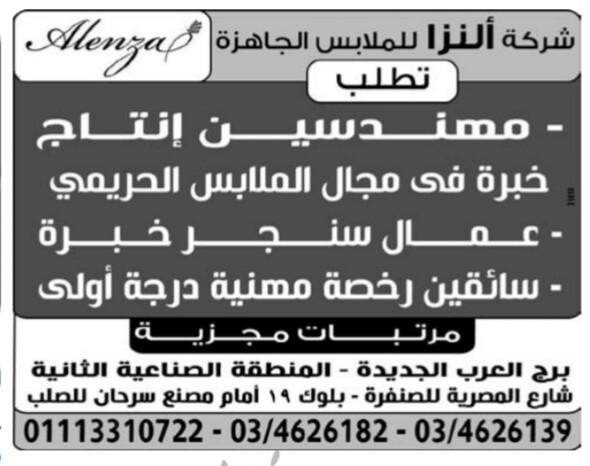 إعلانات وظائف جريدة الوسيط اليوم الاثنين 6/5/2019 9