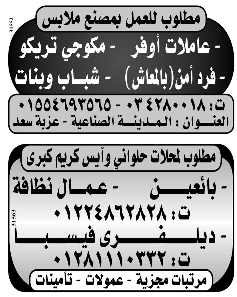 إعلانات وظائف جريدة الوسيط لجميع المؤهلات 9