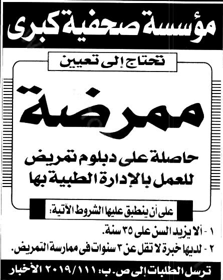 وظائف الصحف المصرية اليوم 27/5/2019 1