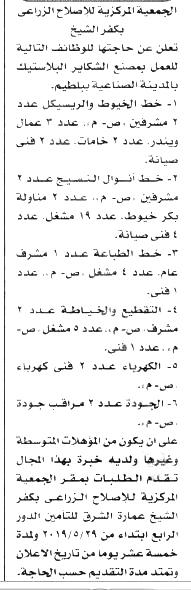 وظائف الصحف المصرية اليوم 27/5/2019 2