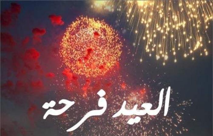 موعد أول أيام عيد الفطر وموعد صلاة العيد في مصر والمملكة العربية السعودية 2
