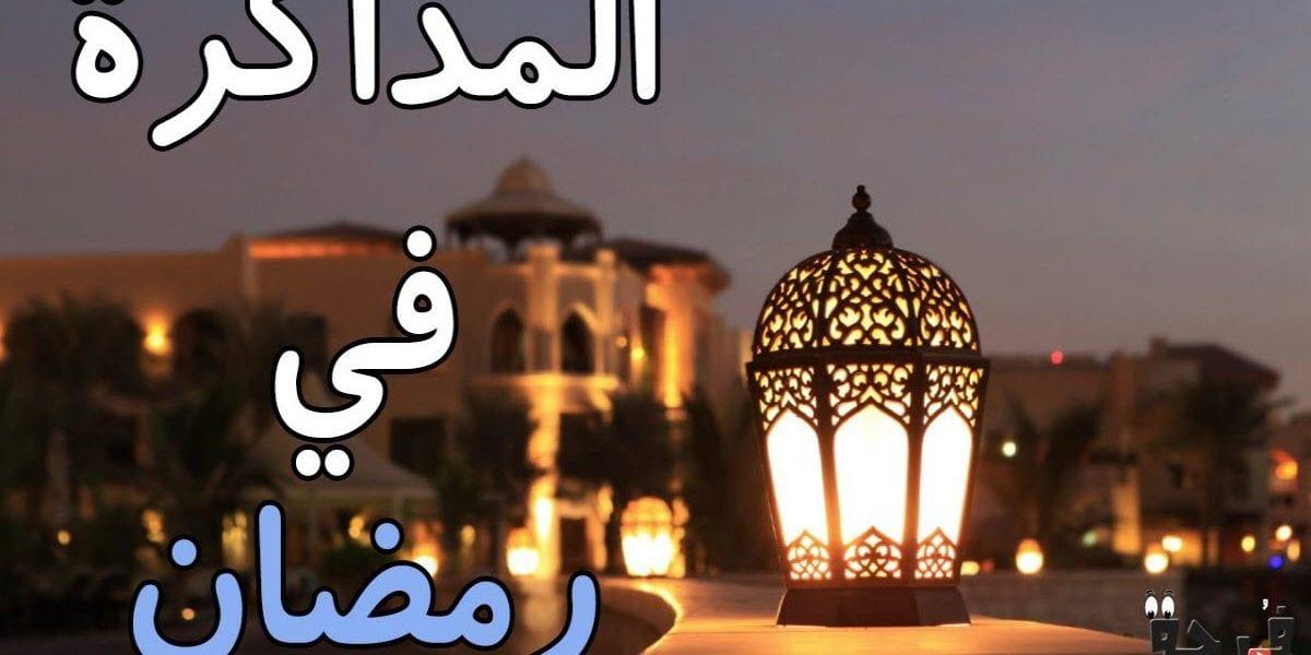 للنجاح والتفوق .. نصائح هامة للطلاب في رمضان