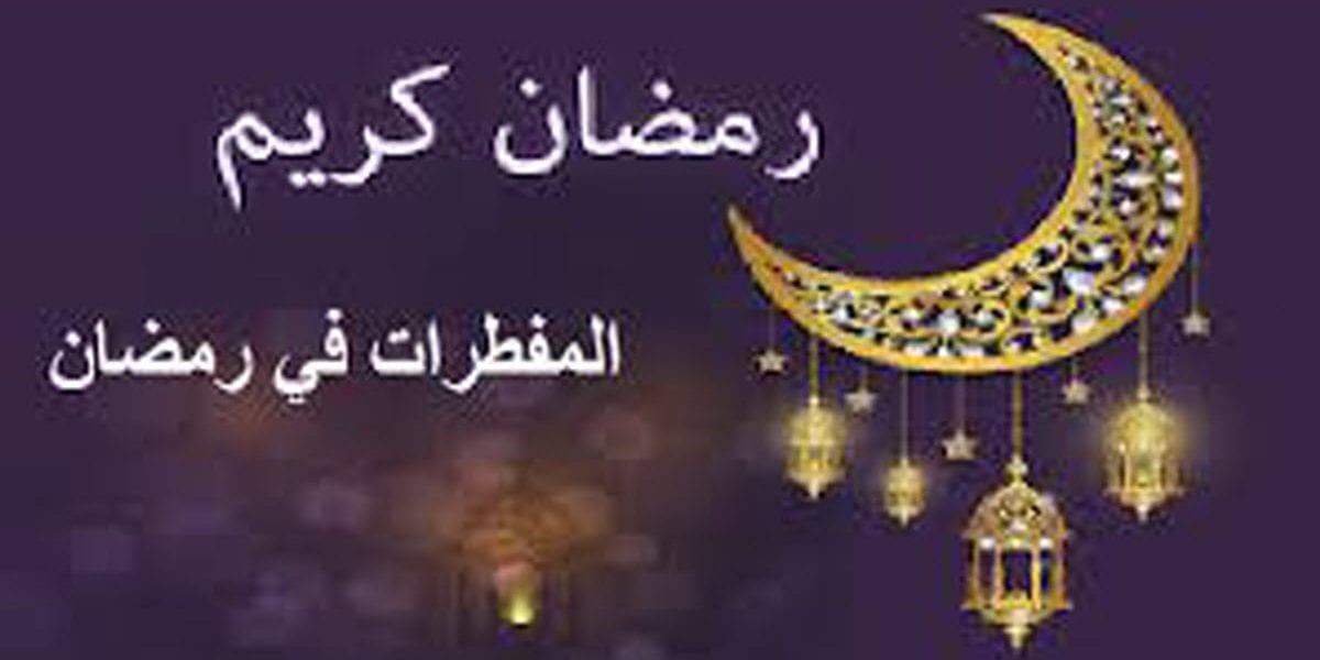 أفعال قد لا يعرفها الكثير.. الإفتاء تحسم الجدل حول المفطر والغير مفطر في نهار رمضان